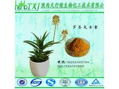 芦荟大黄素95% 芦荟提取物 27年品质老厂供应 HPLC检测 质量有保障