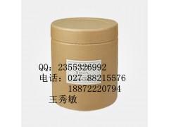 芦荟大黄素 包邮现货 18872220794  武汉远成 质量保证