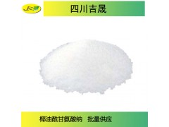 多肽供应商直供椰油酰甘氨酸纳