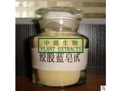 绞股蓝总皂苷 绞股蓝皂甙 绞股蓝提取物 规格98% 厂家现货直销