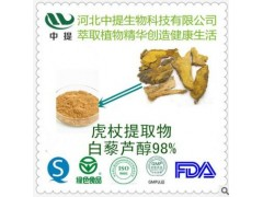 供白藜芦醇 白藜芦醇98% 虎杖提取物 合成提取现货包邮【中提】