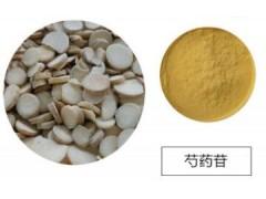 芍药甙10% 芍药提取物 纯天然植物提取物 QS厂家现货包邮【中提】