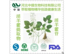 淫羊藿黄酮10% 淫羊藿提取物 纯天然植物提取物 现货包邮【中提】