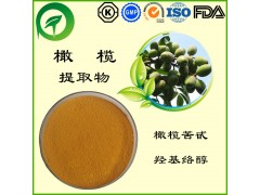 橄榄提取物,橄榄苦甙,羟基络醇,厂家直供纯天然植物提取物,比例提取物,果蔬粉