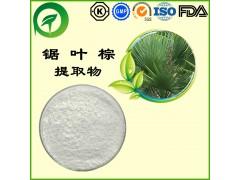 锯叶棕提取物,脂肪酸,厂家直供纯天然植物提取物,比例提取物,果蔬粉