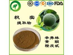 枳实提取物,辛弗林,枳实黄酮,厂家直供纯天然植物提取物,比例提取物,果蔬粉