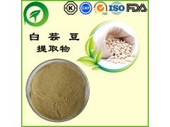白芸豆提取物,厂家直供纯天然植物提取物,比例提取物,果蔬粉,瓜拉纳,