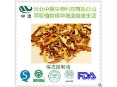 橘皮提取物 10:1 天然药食同源 绿色无添加 厂家直销 【中提】