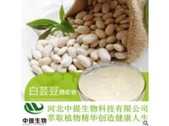 供白芸豆提取物 白芸豆提取物 规格10:1 白芸豆 现货包邮【中提】