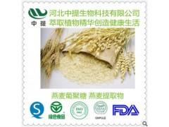 燕麦提取物 燕麦葡聚糖 燕麦β-葡聚糖70% 食品 化妆品级【中提】