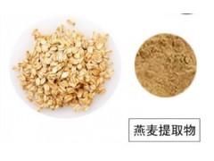 厂家热销燕麦提取物10:1天然燕麦粉提取固体饮料专用