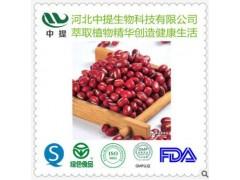 红豆提取物 红豆纯天然提取10:1 无任何添加 现货包邮【中提】