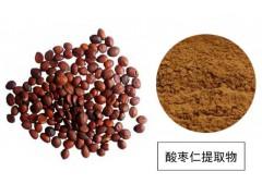 酸枣仁提取物10:1厂家优质酸枣仁加工提取 现货包邮