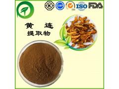 黄连提取物,厂家直供纯天然植物提取物,比例提取物,果蔬粉