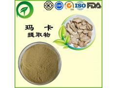 玛卡提取物,厂家直供纯天然植物提取物,比例提取物,果蔬粉