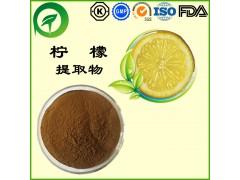 柠檬提取物,厂家直供纯天然植物提取物,比例提取物,果蔬粉