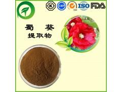 蜀葵提取物,厂家直供纯天然植物提取物,比例提取物,果蔬粉