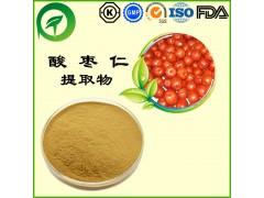 酸枣仁提取物,厂家直供纯天然植物提取物,比例提取物,果蔬粉