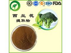 西兰花提取物,萝卜硫素,厂家直供纯天然植物提取物,比例提取物,果蔬粉