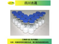 乙酰基六肽-38/丰胸肽/CAS号:1400634-44-7