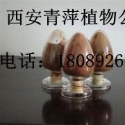 西安青萍植物工程技术有限责任公司
