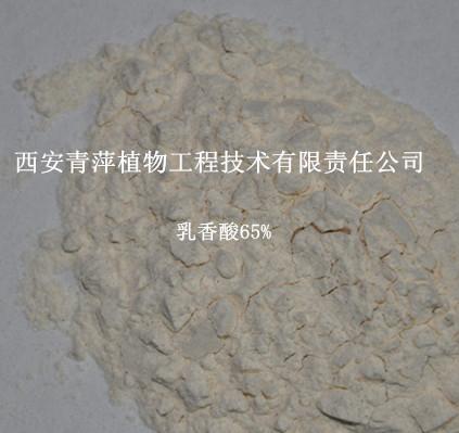 青萍公司供应乳香酸65%-95%