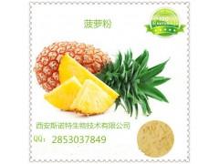菠萝酵素粉 纯天然菠萝酵素 可定制各种水果酵素粉