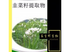 韭菜籽提取物 5:1 壮阳固精 厂家直销 批发零售 价格从优