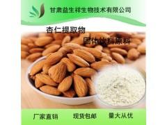 杏仁粉 固体饮料 杏仁提取物 植提厂家现货供应
