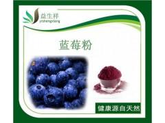 蓝莓粉提取物 源头工厂 实力厂家 益生祥天然品 现货包邮