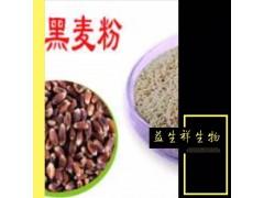 黑麦提取物/黑麦浸膏粉/黑麦粉 黑麦酵素