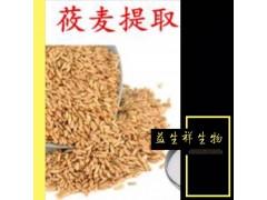 厂家直销 莜麦粉 莜麦提取物 纯天然速溶代餐粉固体饮料