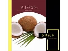 椰子提取物 水溶性椰子粉10:1 厂家直销椰子提取物