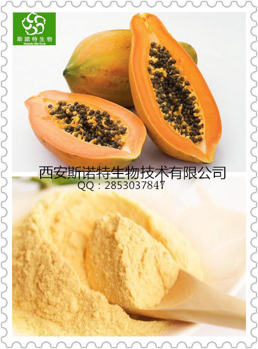 优质木瓜提取物 木瓜浸膏粉  木瓜粉 木瓜浓缩粉