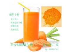 工厂供应  胡萝卜提取物  纯天然胡萝卜粉  最新出品