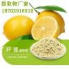 纯天然柠檬粉   柠檬提取物   浓缩粉 厂家直销