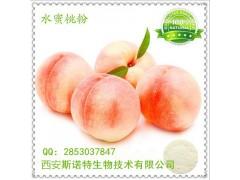 水蜜桃提取物水蜜桃粉  纯植物水蜜桃粉 厂家直销