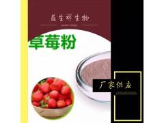 草莓提取物 草莓粉 纯天然 食品级 厂家直销品质保证 天然草莓粉