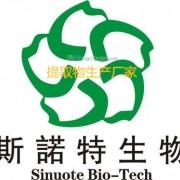 西安斯诺特生物技术有限公司销售部