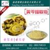 黄芩素90% 黄芩根提取物 Baicalein