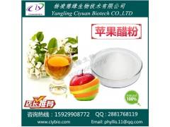 苹果醋粉5% 10% 天然保健原料 厂家直销 库存现货