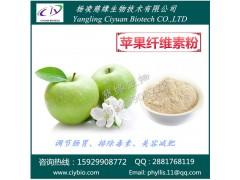 苹果纤维素粉 苹果膳食纤维粉 慈缘生物 厂家直销