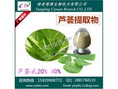 芦荟提取物10:1 芦荟苷 芦荟甙 慈缘专业生产