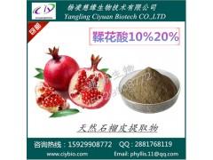 石榴皮提取物 鞣花酸10% 20% 慈缘生物专业生产
