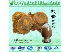 高含量大黄素98% 大黄提取物 QS证天行健厂家品质保证 现货直销 欢迎订购