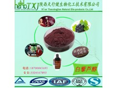 白藜芦醇 合成白藜芦醇99% 天行健QS生产厂家现货直销 品质保证 包邮