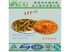 姜黄素10% 姜黄提取物 水溶性姜黄素 食品级 诚信QS厂家现货直销 品质保证
