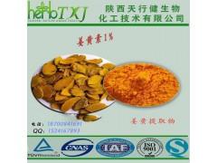 【SC认证厂家天行健】水溶性姜黄素1% 姜黄提取物 天然食品着色剂