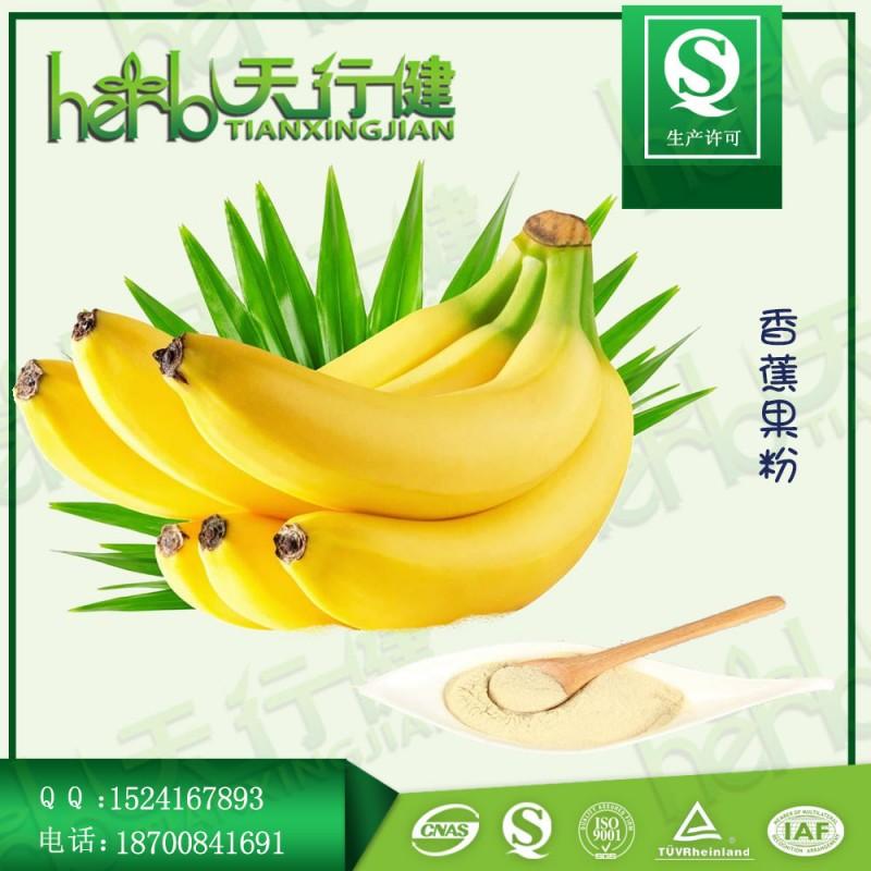 香蕉粉10:1 100%速溶香蕉果粉 喷雾干燥全水溶香蕉粉 口感纯正 天行健实力厂家 现货包邮