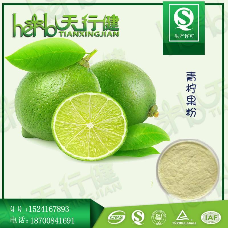 青柠果粉10:1 青柠提取物 速溶青柠粉 柠檬粉 QS厂家天行健果粉系列 全水溶 量大从优